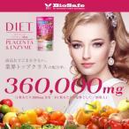 プラセンタ  ダイエットプラセンタ酵素 60回分 メール便 クロロゲン酸 1000円ポッキリ