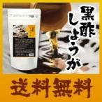 酢しょうが 『黒酢しょうが 120粒』 酢生姜 酢ショウガ 酢しょうが スーパー調味料 生姜 しょうが