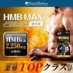 HMB ������ 2250mg ����������ʪ ��hmb MAX  ������ 120γ ����ء� ���ץ� ���ץ���� �ץ�ƥ��� ������ �ڥȥ� ��ž�� �ȥ졼�˥�