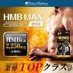 HMB 強化版 2250mg 『hmb MAX  強化版 120粒 メール便』 サプリ サプリメント プロテイン ロイシン 自転車 トレーニング