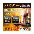 HMB マックス パウダー 激安!約1カ月分 1袋100,500mg 『HMB MAX PAWDER(パウダー) 105g』HMB/プロテイン/トレーニング/粉末/パウダー【メール便】