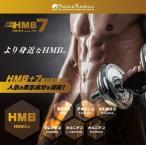 HMB & BCAA アルギニン『HMB MAX セブン 120粒 メール便』 サプリ サプリメント プロテイン ロイシン 筋トレ 自転車 トレーニング 1000円ポッキリ
