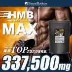 HMBのサプリメント 大容量 HMB 337,500mg 【国内生産】『 HMB MAX 強化版 1200粒』 プロテイン hmb 筋トレ 筋肉