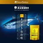 オメガ3EX 30カプセル メール便  GLP1 glp1 青魚 オメガ3 DHA EPA 亜麻仁油 エゴマ油 MCTオイル GLP-1