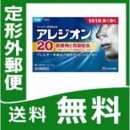 アレジオン10 12錠 メール便 【第2類医薬品】