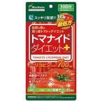 リコピン トマナイト ダイエットプラス 60粒 トマトリコピン 定形外郵便