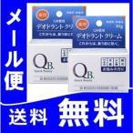 QBクリーム 2個セット メール便 医薬部外品 7月初旬 gs
