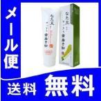 なた豆すっきり歯磨き粉(矯味) 120g ポッキリ1000円