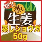 ジンゲロール 『蒸しショウガ 50g(乾燥ショウガ)』  即納1から3日で発送 メール便 しょうが(ショウガ)成分ショウガオールが生姜粉末より豊富 tk10