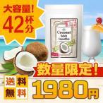 ココナッツミルク 酵素ドリンク スムージー 『ココナッツセレブスムージー』 3袋購入で1袋オマケ ココナッツオイル メール便 gs