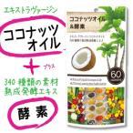 ココナッツオイルサプリ 5個で1個おまけ 『 ココナッツオイル&酵素 60粒 』 定形外郵便