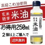米油 100% 『 玄米胚芽米油100EX 250ml』 食用こめ油 スーパービタミンE グレリン