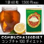 紅茶キノコ 紅茶きのこ『バイオセーフ コンブチャ100ダイエット 60粒』定形外郵便