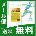 リポポリサッカライド LPSのサプリメント LPS 『LPS+発酵モリンガ』  定形外郵便 tk10