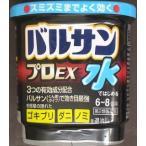 水ではじめるバルサンプロEX6~8畳用 12.5g メール便 【第2類医薬品】  メール便