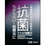 ワコーリス抗菌EX 15mL 定形外郵便 【第2類医薬品】