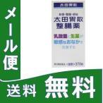 太田胃散 整腸薬 錠剤 370錠 【第3類医薬品】 定形外郵便