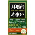 奥田脳神経薬M 70錠 メール便 【指定第2類医薬品】  メール便