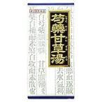 【第2類医薬品】「クラシエ」漢方芍薬甘草湯エキス顆粒 45包 メール便・定形外郵便発送