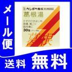 葛根湯エキス顆粒Sクラシエ 30包 定形外郵便 【第2類医薬品】