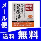 阪本漢法の葛根湯エキス顆粒 12包 定形外郵便 【第2類医薬品】