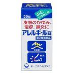アレルギール錠 55錠 メール便 【第2類医薬品】 メール便 tk10