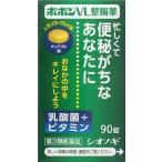ポポンVL整腸薬 90錠 メール便 【第3類医薬品】  メール便