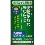 ポポンVL整腸薬 240錠 メール便 【第3類医薬品】  メール便