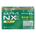 ルルアタックNX 24錠 定形外郵便 【指定第2類医薬品】 【税制対象商品】
