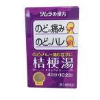 ツムラ漢方桔梗湯エキス顆粒 8包 ×2 メール便 第2類医薬品 tk10