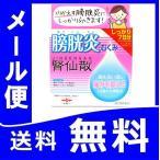 腎仙散 21包 【第2類医薬品】 メール便 くりかえす膀胱炎にしっかり効きます