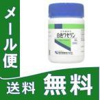白色ワセリン 50g  定形外郵便 【第3類医薬品】