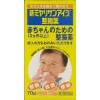 新ミヤリサンアイジ整腸薬 70g メール便 【第3類医薬品】  メール便