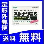 ストナリニS 24錠 【第2類医薬品】 花粉症 メール便