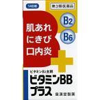 ビタミンBBプラス「クニヒロ」 140錠 メール便 第3類医薬品 yg15