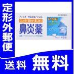 花粉症に  鼻炎薬A 「クニヒロ」 48錠 ≪3個セット≫ メール便 【指定第2類医薬品】