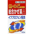 総合かぜ薬A「クニヒロ」 45錠 メール便 指定第2類医薬品