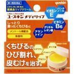 ユースキン メディリップ 8.5g ×3 メール便 【第3類医薬品】  メール便