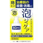 泡ジーケア 80mL 定形外郵便 【第3類医薬品】 yg15
