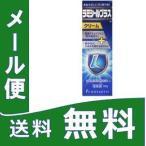 ラミシールプラスクリーム 10g 定形外郵便 【指定第2類医薬品】 【税制対象商品】 tk10
