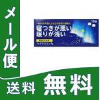 ハイヤスミンA 10錠 【指定第2類医薬品】 定形外郵便  tk10