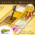 アーモンドスイーツ Coussin de lyon(クッサン・ド・リヨン) スイーツ ギフト