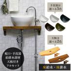 蛇口 洗面ボウル おしゃれ セット 天板 給排水部材一式 (床給水・床排水)|グースネック立水栓(クロム) クレセント 可愛い小型手洗器