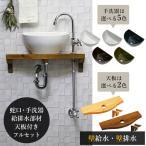 蛇口 洗面ボウル おしゃれ セット 天板 給排水部材一式 (壁給水・壁排水)|グースネック立水栓(クロム)クレセント 可愛い小型手洗器