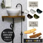 蛇口 洗面ボウル おしゃれ セット 天板 給排水部材一式 (床給水・床排水)|グースネック立水栓(ブロンズ) クレセント 可愛い小型手洗器