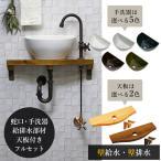 蛇口 手洗器 おしゃれ セット 天板 給排水部材一式 (壁給水・壁排水) グースネック立水栓(ブロンズ) Essence クレセント 小型洗面ボウル