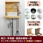 洗面ボウル 蛇口 給排水部材 ウッドラック付きフルセット 可愛いPIVOT/ピヴォ スワン立水栓の手洗セット (壁給水・床排水)