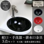 送料無料 蛇口 手洗器 排水金具 おしゃれな手洗いセット fusion SSL2361KM ステンレス単水栓(中型) ホーロー手洗い器 排水金具3点セット