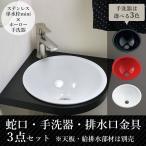 送料無料 蛇口 手洗器 排水金具 おしゃれな手洗いセット fusion SSL2371KM ステンレス単水栓(小型) ホーロー手洗い器 排水金具3点セット