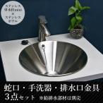 送料無料 蛇口 手洗器 排水金具 おしゃれな手洗いセット fusion SSL2371KM ステンレス単水栓(小型) ステンレスボウル 排水金具3点セット